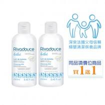 媽寶敏肌清潔乳250ml (買1送1)